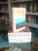 河北省地方志系列丛书---------------------涉县志