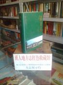 河北省地方志系列丛书---------------------滦县志
