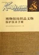 博物馆纺织品文物保护技术手册