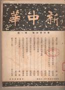 新中华 复刊 第四卷 第1-2期4-24期