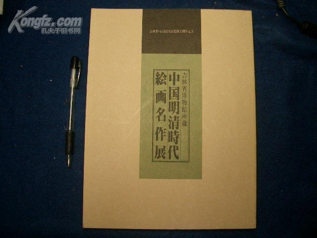 吉林省博物馆藏 中国明清时代 绘画展 图录  美术馆 具体内容见网页 特价!