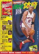 篮球当代体育(2000.7)2000NBA全明星赛