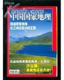 中国国家地理2003年第4期