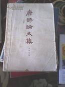 唐诗论文集
