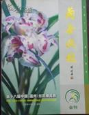 【兰荟瓯越 第十八届中国(温州)兰花博览会】2008会刊