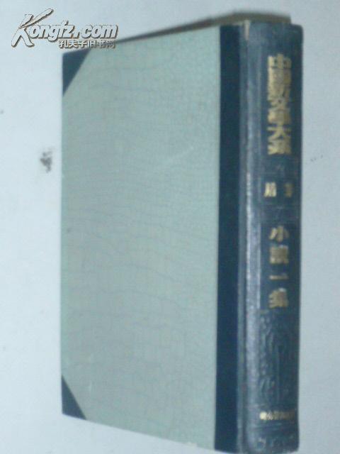 中国新文学大系 小说一集(第三集):民国老旧书,一版一印,仅印2000册