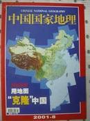 中国国家地理2001年 第8期