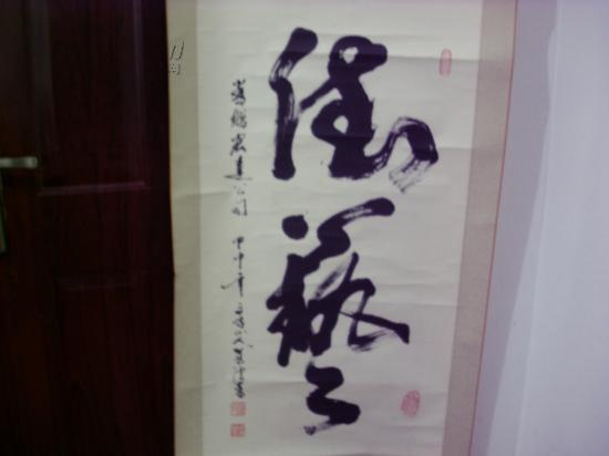 中国孔府书画院院长*原春溪*书法立轴,真迹。三尺原装原裱,带上款
