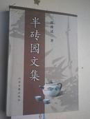 著者签名:郭豫适《半砖园文集  》华东师大副教授、教授、副校长、研究生院院长及博士生导师