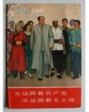 文革画册 永远跟着共产党 永远跟着毛主席