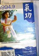 气功 杂志(小开本)1994年全年共11册缺少第10期