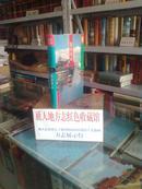 江苏省地方志系列丛书----------江苏省志---------49旅游业志