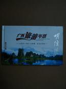 广西旅游年票 明信片 有邮资