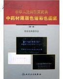 中国药典中药材薄层色谱彩色图集(第一册)