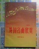 外国名曲欣赏(轻音乐)