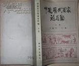中国历代百家论后勤