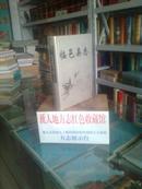 山东省地方志系列丛书----------------------临邑县志