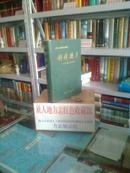 山东省地方志系列丛书----------------------利津县志