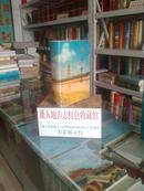 山东省地方志系列丛书----------------------临清市志