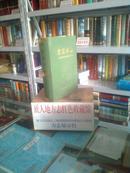 山东省地方志系列丛书----------------------莱芜市志
