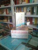 山东省地方志系列丛书----------------------泗水县志