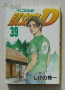 日文原版漫画:头文字D 39 2009年初版