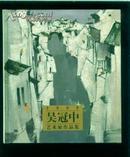 1999吴冠中--艺术展作品集
