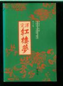 完译红楼梦<23467卷>韩文版少见,彩色插图,五本合售