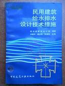 民用建筑给水排水设计技术措施