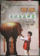 【初中教】义务教育课程标准实验教科书 音乐(简谱版) 七年级上册 LMY
