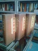 山西省地方志系列丛书-----高平市志-----上中下一套---特装---礼品地方志