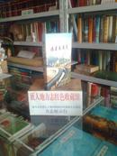 山西省地方志系列丛书---------专业志-------------临县交通志