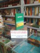 山西省地方志系列丛书----专业志------原平粮食志