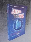 数学通俗读物【双色印刷插图本】附光盘一张《天才设题,智者解题 》[E6]