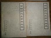 中国历代文学作品选1-6册