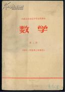 文革老课本《数学》第二册(内蒙古)1972