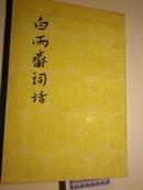 白雨斋词话[中国古典文学批评专著选辑]