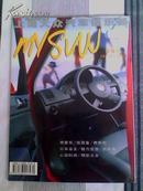 上海大众汽车俱乐部之 MYSVW(2004年10月创刊号)