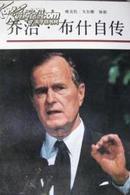乔治·布什自传