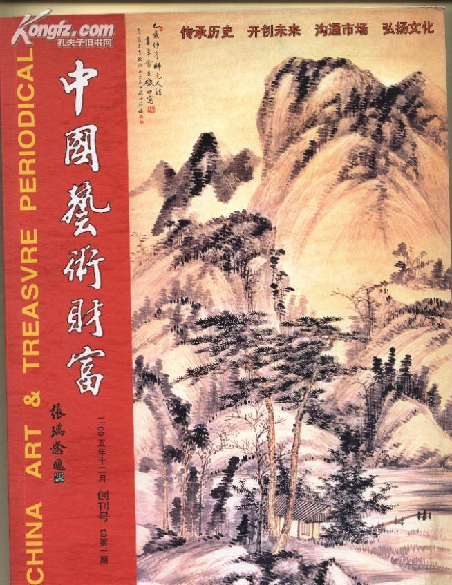 中国艺术财富 创刊号