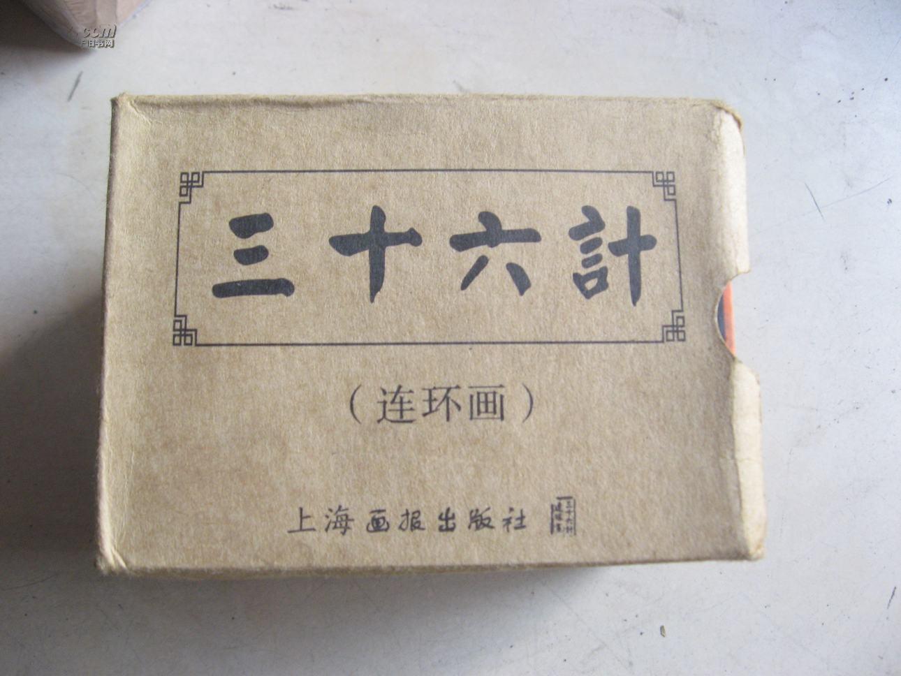 连环画 三十六计 全8册 全品未开封 上海画报出版社 欢迎议价!!!