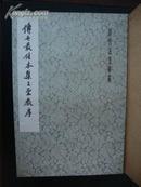 传世最佳本集王圣教序·历代法书萃英(1987年1版1印)