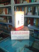 山西省地方志系列丛书---------专业志-------------临县民政志
