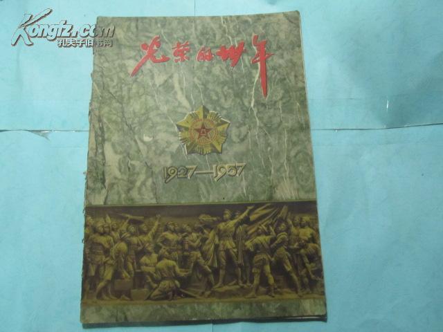 光荣的三十年(1927——1957)画册(中国人解放军建军三十年)
