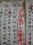 王則先,河南確山人,中國共產黨黨員,曾在紅四軍任團長。一九三一 年十月,因肅反擴大化于河南光山被害 王則先手稿6頁 16開毛筆書寫 帶有領導紅筆批閱