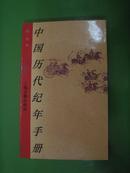中国历史代纪年手册