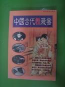 中国古代性残害  (有图片)