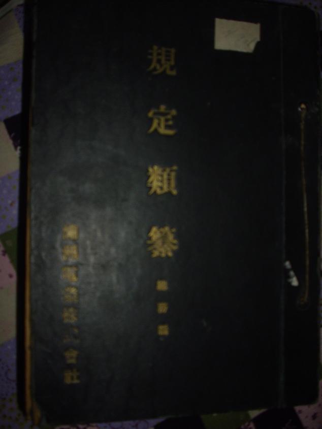稀少:满州电业株式会社規定類纂总务编(第一编)