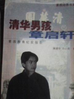 清华男孩章启轩