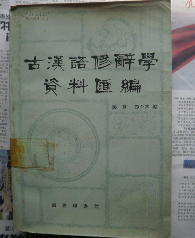古汉语修辞学资料汇编